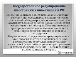 Презентация на тему КУРСОВАЯ РАБОТА по дисциплине  6 Государственное регулирование иностранных