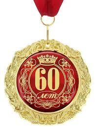 """<b>Медаль """"С Юбилеем 60</b>"""" Золотистый Металл с лентой GEN ..."""