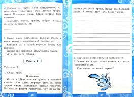 Иллюстрация из для Контрольные работы по русскому языку  Иллюстрация 1 из 8 для Контрольные работы по русскому языку 2 класс Ч