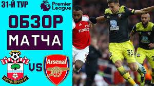 Саутгемптон - Арсенал Обзор Матча АПЛ 25.06.2020 - YouTube