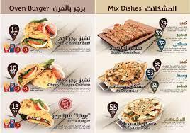 مطعم معجنات السندباد الخبر(الأسعار + المنيو + الموقع ) - مطاعم و كافيهات  الشرقية