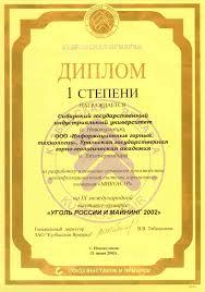 Информационные горные технологии Документы Дипломы и награды Скачать