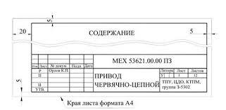 Состав пояснительной записки к курсовому проекту Титульный лист  Рис 2 4