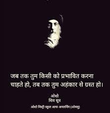 Osho अहकर Quotes In Hindi Osho Hindi Quotes Hindi