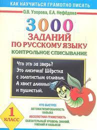 заданий по русскому языку Контрольное списывание класс  3000 заданий по русскому языку Контрольное списывание 1 класс