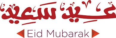 Eid Png - عيد اضحى مبارك Png   Full Size PNG Download