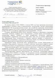 АО УКБП Патенты отзывы заказчиков дипломы лицензии сертификаты Отзыв по Белореченской ГЭС Отзыв
