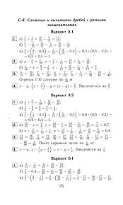 Контрольная Работа По Математике Класс Номер Виленкин  Контрольная Работа По Математике 6 Класс Номер 2 Виленкин