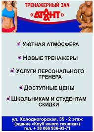 Тренажерный зал Атлант г Сумы ВКонтакте