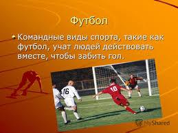 Презентация на тему Спорт Скачать бесплатно и без регистрации  6 Футбол Командные виды спорта такие как футбол учат людей действовать вместе чтобы забить гол