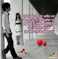 1021x1024 sad love shayari best image pic in hindi kkfestivalgallery slug wallpaper sad love