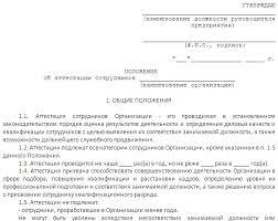 Аттестация и деловая оценка персонала в организации Народный  форма Положения об аттестации сотрудников организации