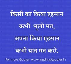 40LatestQuotesInHindiThoughtsHindiMeFacebookImages Cool Latest Quotes In Hindi