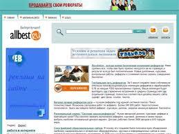pib samara ru Банк рефератов дипломы курсовые работы  Албест официальный сайт курсовые