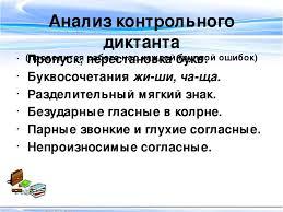 Презентация Анализ коньтрольного диктанта Обобщение знаний о  слайда 6 Анализ контрольного диктанта проводится работа над каждой группой ошибок Пр