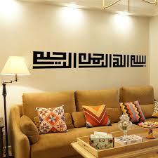Aliexpresscom  Buy Islamic Wall Art Sticker Vinyl Muslim Designs Islamic Room Design