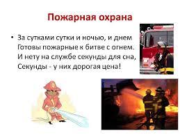 Презентация на тему Проект на тему Кто нас защищает Выполнил  4 Пожарная