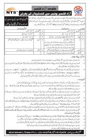 nts recruitment test for azad kashmir police constables new jobs click here
