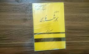 نتیجه تصویری برای عکس کتاب بحور شعر فارسی از حسین آهی