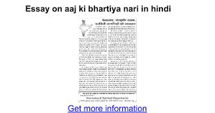 essay on aaj ki bhartiya nari in hindi google docs
