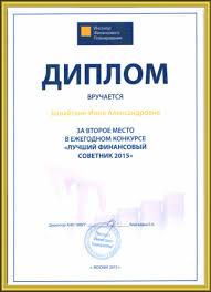 Центр управления личными финансами Диплом за второе место в ежегодном конкурсе Лучший Финансовый Советник 2015