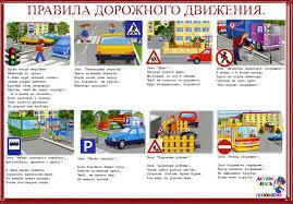 Правила дорожного движения Учащимся Сайт средней школы № г  Правила дорожного движения