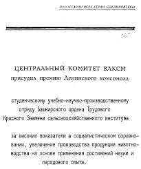 Отчет по производственной практике Перенимая опыт предыдущих поколений ежегодно десятки бойцов отряда Айболит направляются в различные районы и города Республики Башкортостан