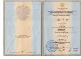 Сертификаты и лицензии Диплом о высшем образовании инженер механик СибАДИ