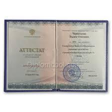 Купить диплом в Москве быстро недорого с доставкой 17 995 рублей