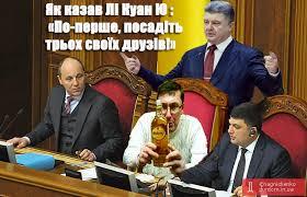Горбатюк: Луценко не те що не реформує прокуратуру, він дискредитує цей орган - Цензор.НЕТ 4272