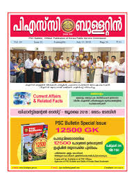 Psc Bell And Light System Psc Kerala By Sagali Issuu