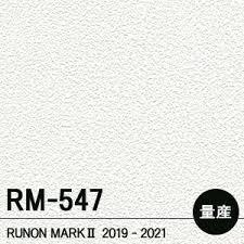 Rm 547 マークⅡ ルノン 壁紙 クロス 92cm巾石目調表面じょうぶ防カビm販売 量産クロス ワコードープロ