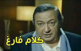 مصر كل سنه بتخرج مليون. قولي أشغلهم ازاي؟ أجيب منين؟ حد يقولي اعمل ايه؟ 8