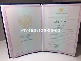 Купить морской диплом моториста в Москве ССУЗа цены Морской диплом моториста