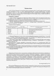 ГОСТ iso Семена масличных культур Определение  ГОСТ iso 659 2017 Страница 2