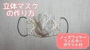 ユザワヤ 型紙 無料 マスク
