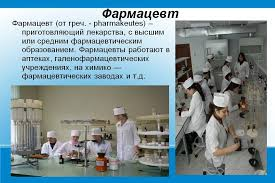 По охране труда фармацевта провизора инструкция 5 Определение сметной стоимости пусконаладочных работ