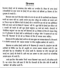 essays hindi garden garden essay in hindi