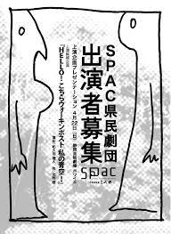 Spac県民劇団 出演者募集 ニュース