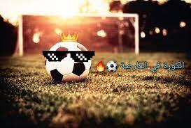 Kora F El3rda - كورة فى العارضة - Videos