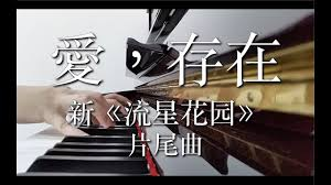 meteor garden 2018 ost piano s