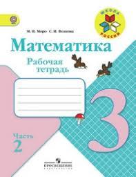 ГДЗ Контрольные работы по математике класс Рудницкая к учебнику Моро Рабочая тетрадь по математике 3 класс Моро часть 2