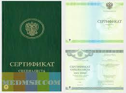 Купить сертификат медсестры специалиста