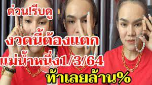 บน-ล่าง,งวดนี้ไม่พลาดแน่!แม่น้ำหนึ่ง,มั่นใจสุดๆ,รัฐบาลไทยงวด1/3/64 - YouTube