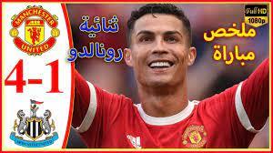 ملخص مباراة مانشستر يونايتد ونيوكاسل 4-1 اليوم HD تالق رونالد في ظهورة  الاول معا مانشستر ويسجل هدفين - YouTube