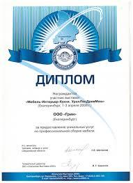 Дипломы и сертификаты Грин Профессиональная сборка мебели Диплом участника выставки Мебель Интерьер Кухня 2008
