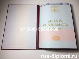 Купить диплом о высшем образовании в Москве дипломы ВУЗа Диплом о высшем образовании с отличием с 2014 года