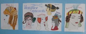 Парикмахерское искусство А самостоятельное изображение прически на листе бумаги помогает лучше справится с современными стрижками на практике уверенно ориентироваться в
