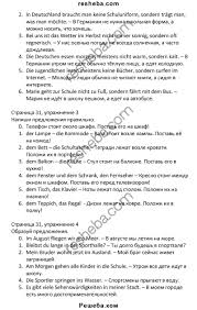 ГДЗ по немецкому языку для класса Аверин М М страница  ГДЗ Решебник по немецкому языку 7 класс контрольные задания horizonte Аверин М