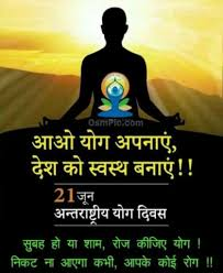 21 June New Happy Yoga Day Images Status Quotes In Hindi English